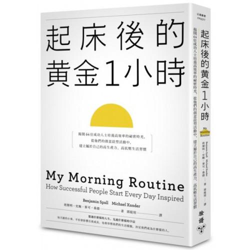 起床後的黃金1小時:揭開64位成功人士培養高效率的祕密時光,從他們的創意晨型活動中