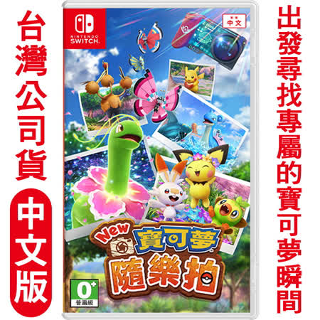 任天堂NS Switch New 寶可夢隨樂拍 (神奇寶貝即可拍)-中文版