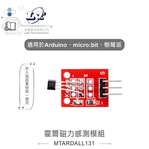 『堃邑Oget』霍爾磁力感測模組 適合Arduino、micro:bit 等開發學習互動學習模組 環保材質