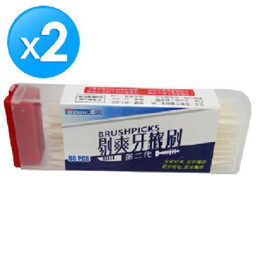 剔爽 第二代牙籤刷(BP2-6B-60支X2/罐) [大買家]