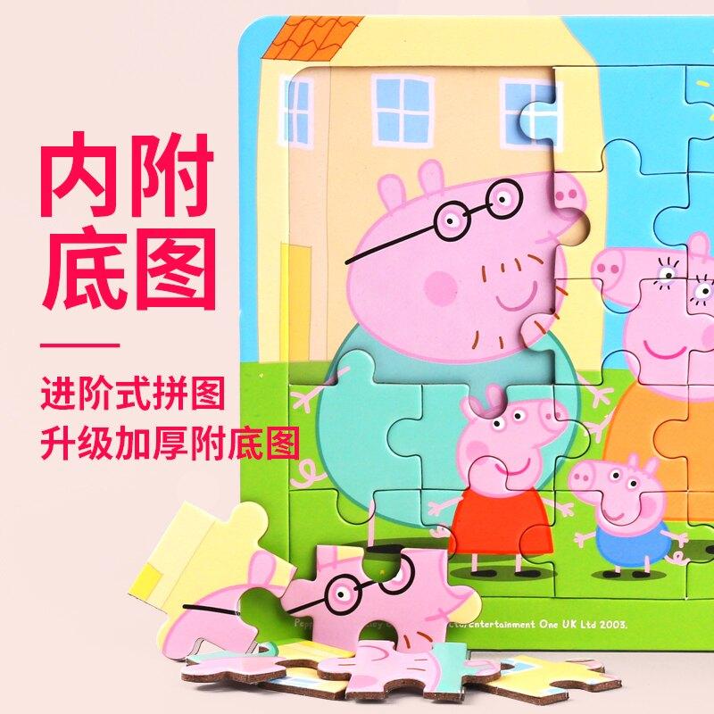 兒童拼圖紙質男孩女孩寶寶2-3歲6早教益智力動腦開發啟蒙拼裝玩具