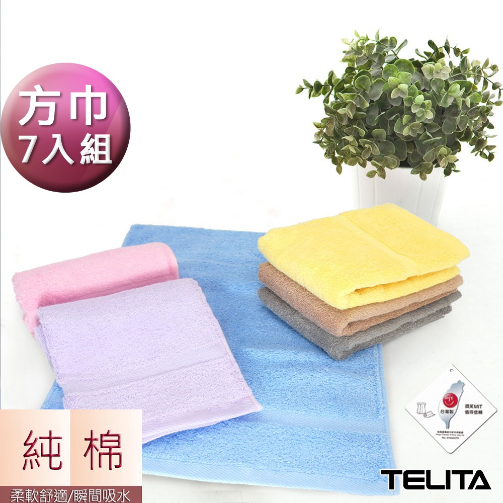 【TELITA】純棉素色方巾(超值7條組) TA655