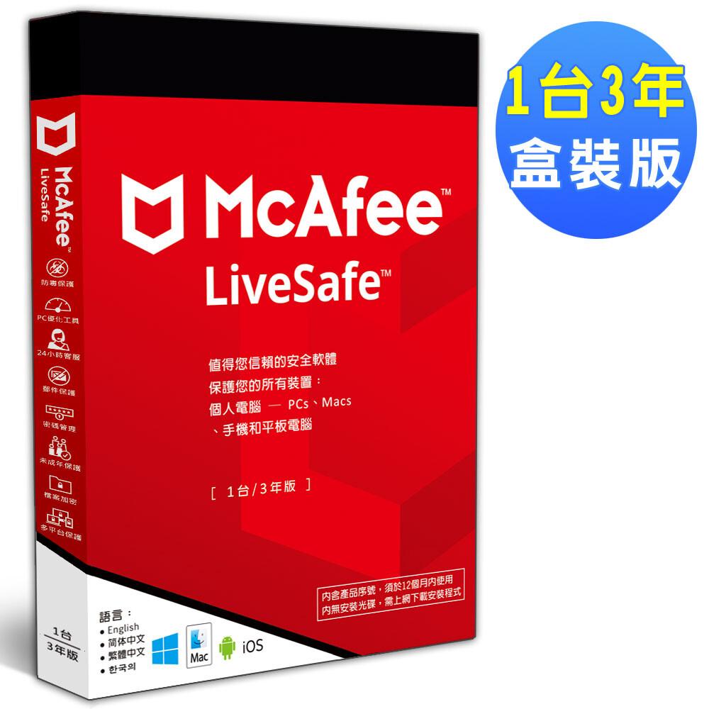 mcafee livesafe 2021  1台3年 中文盒裝版