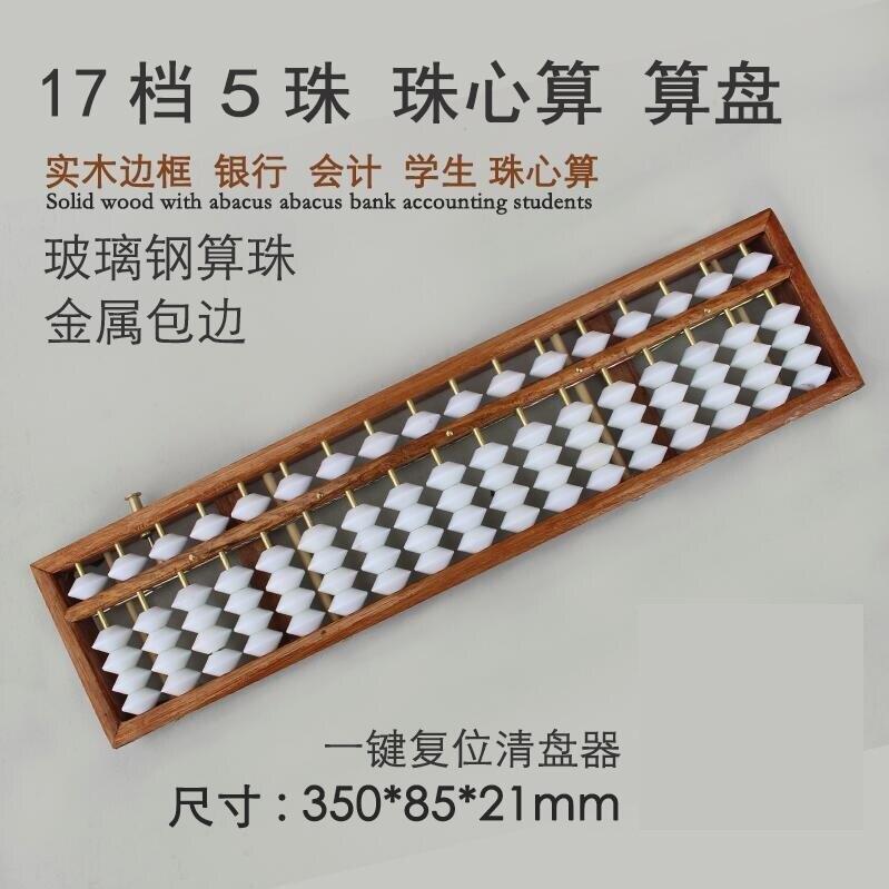 成人算盤 珠算盤 17檔5珠木製白珠珠心算清盤器一鍵復原算盤銀行財會會計學生用『全館免運 領取下標更優惠』