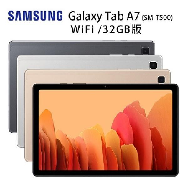 Samsung Galaxy Tab A7 10.4吋 T500 (3G/32G) WiFi平版 (公司貨/全新品/保固一年)