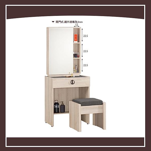 【多瓦娜】達爾維2尺化妝台(含椅) 21057-568001