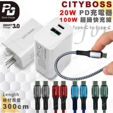 City珈鼎Type-C PD+QC智能快充(白)+Type-C to Type-C 100W閃充編織快充線(300cm)組合