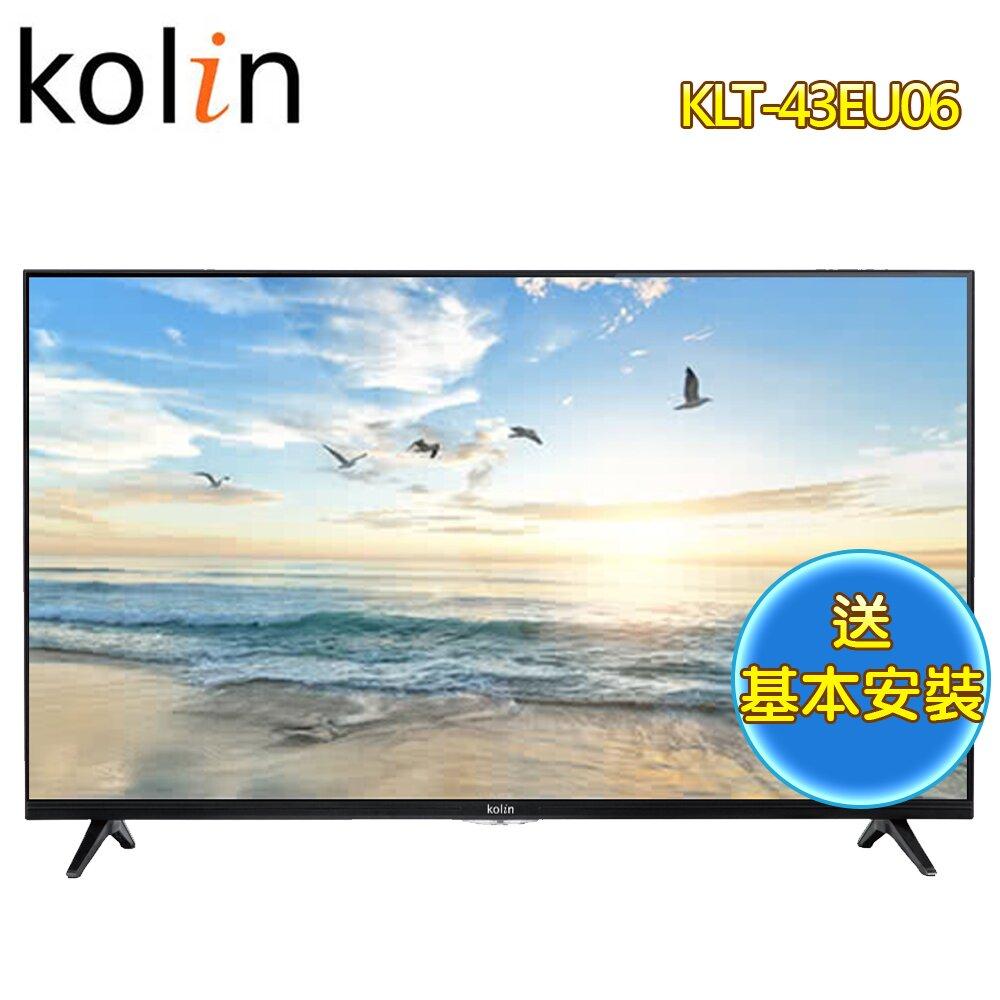 【Kolin歌林】43型4K聯網液晶顯示器+視訊盒KLT-43EU06(送基本安裝)