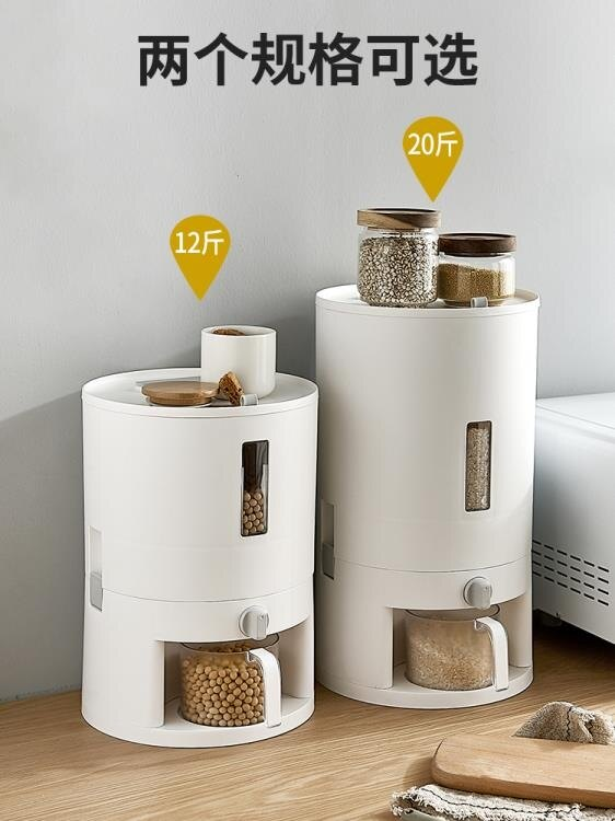 米桶 防蟲防潮密封家用20斤10斤裝儲米箱加厚小號米缸收納盒