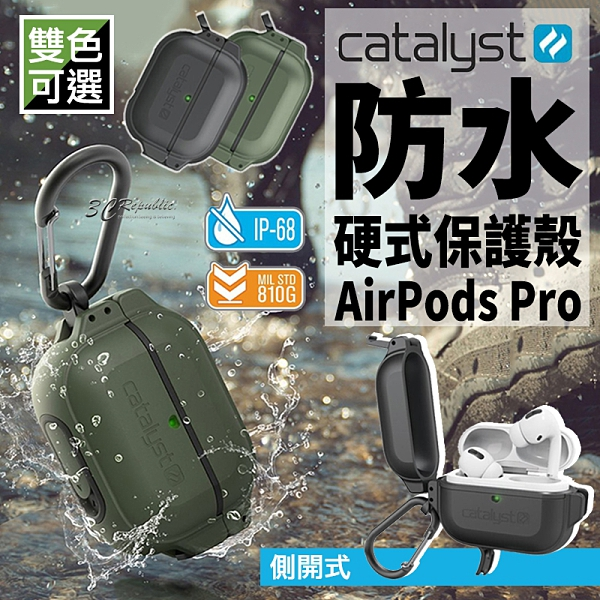 CATALYST 耐衝擊 防水 防摔 硬式 保護殼 硬殼 防摔殼 耳機保護殼 AirPods Pro