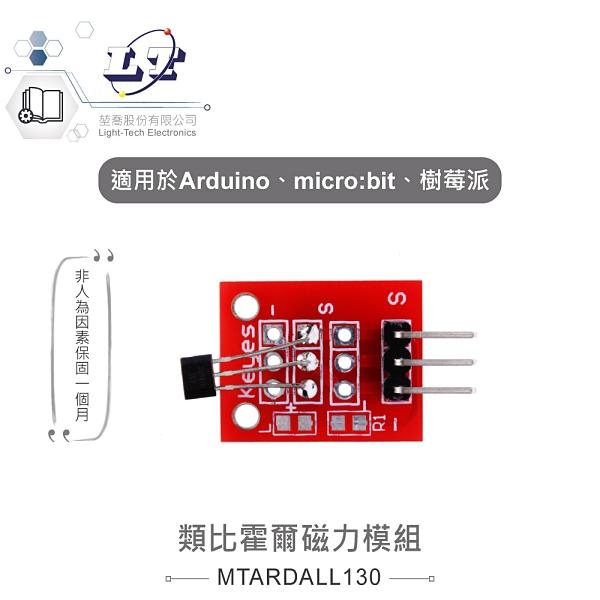 『堃邑Oget』類比霍爾磁力模組 適合Arduino、micro:bit、樹莓派 等開發學習互動學習模組