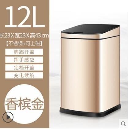 麥桶桶丨踢踢俠創意感應垃圾桶電動智能家用廁所客廳自動簡約廚