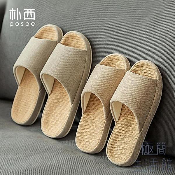 棉麻拖鞋家用四季情侶室內防滑日式拖鞋【極簡生活】