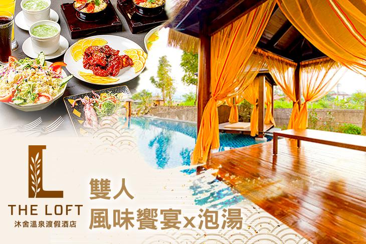 【金山】金山沐舍溫泉渡假酒店 #GOMAJI吃喝玩樂券#電子票券#泡湯