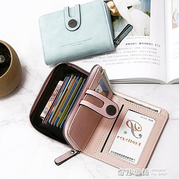 小型錢包女短款新款學生韓版可愛摺疊小清新卡包錢包一體包女 奇妙商鋪