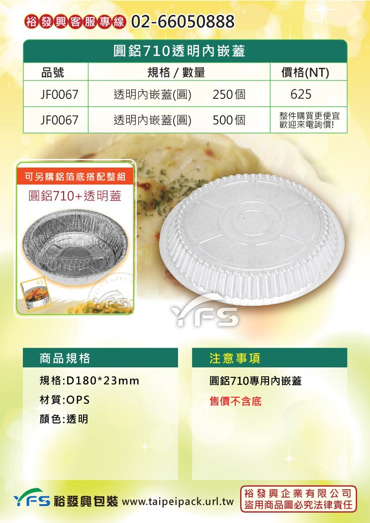 圓鋁710透明內嵌蓋 (焗烤/桂圓蛋糕/烤布丁/蒸蛋/蛋塔/義大利麵)【裕發興包裝】JF0067
