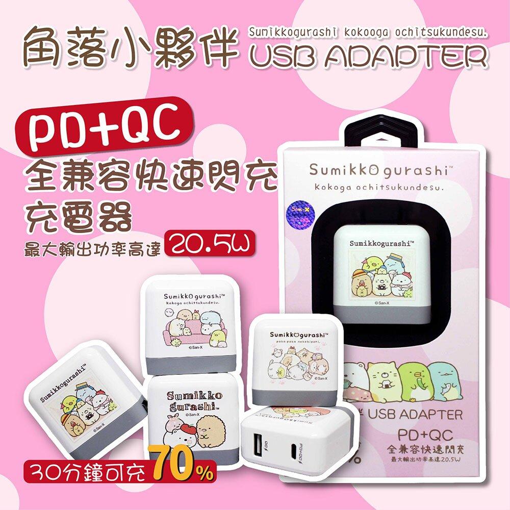 【角落生物正版授權sumikko gurashi】PD+QC雙孔快充USB充電器(C12A)