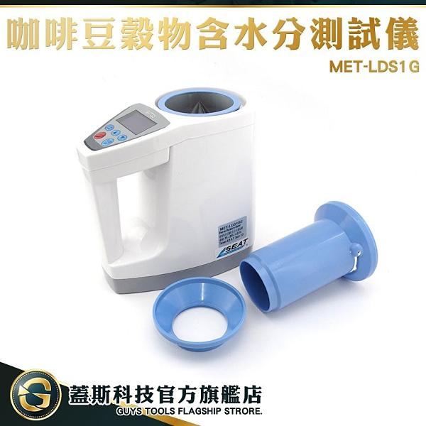 豆類/穀物含水分測試儀(簡碼版) LDS1G 蓋斯科技 顆粒飼料 糧食水分測量儀 3~35% 食品水分
