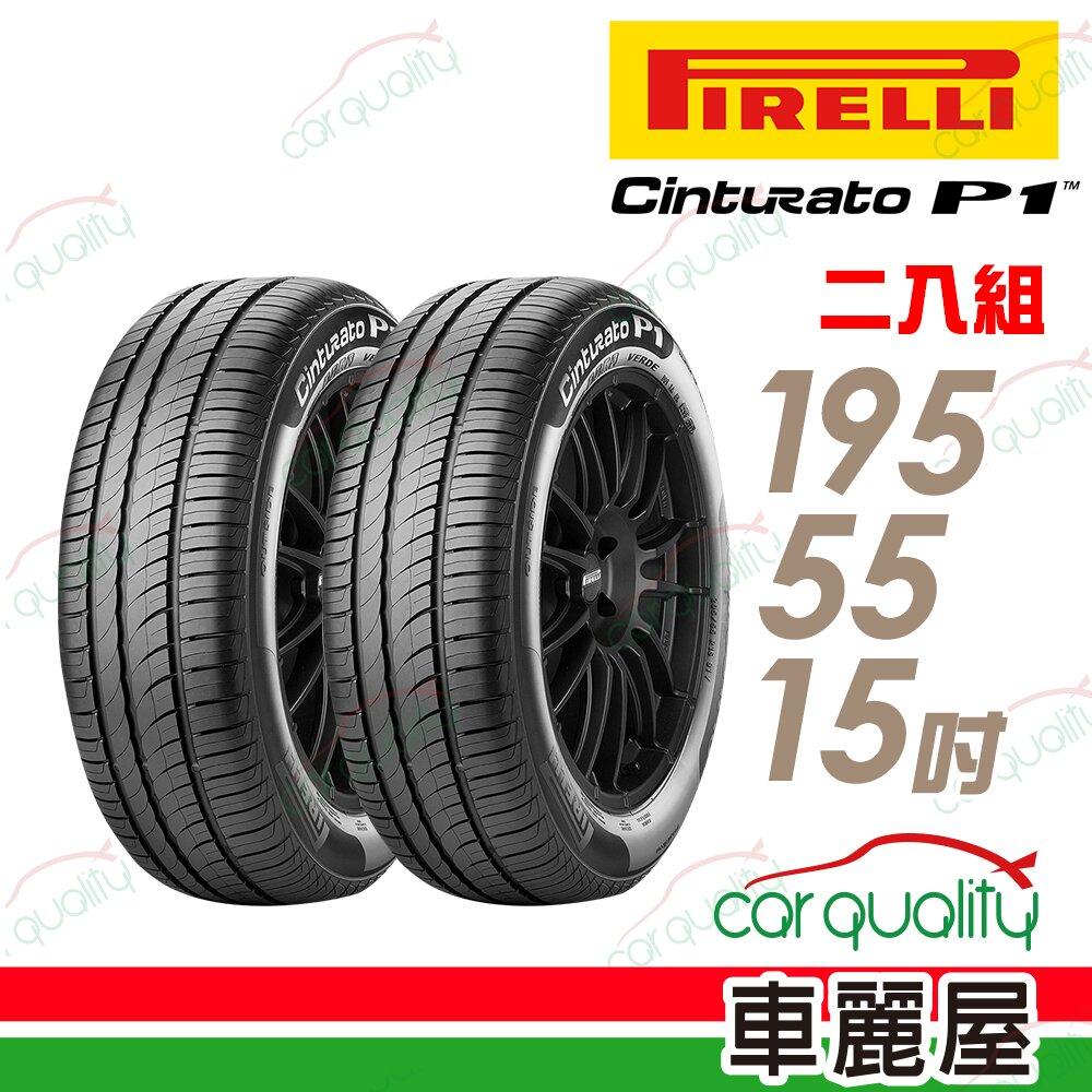 【倍耐力】CINTURATO P1 低噪溼地操控性輪胎_二入組_195/55/15(車麗屋)