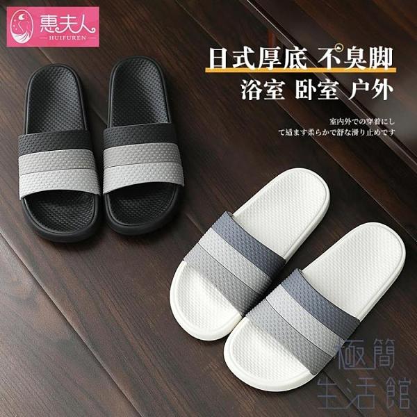 居家拖鞋男夏防滑情侶防臭涼拖鞋【極簡生活】