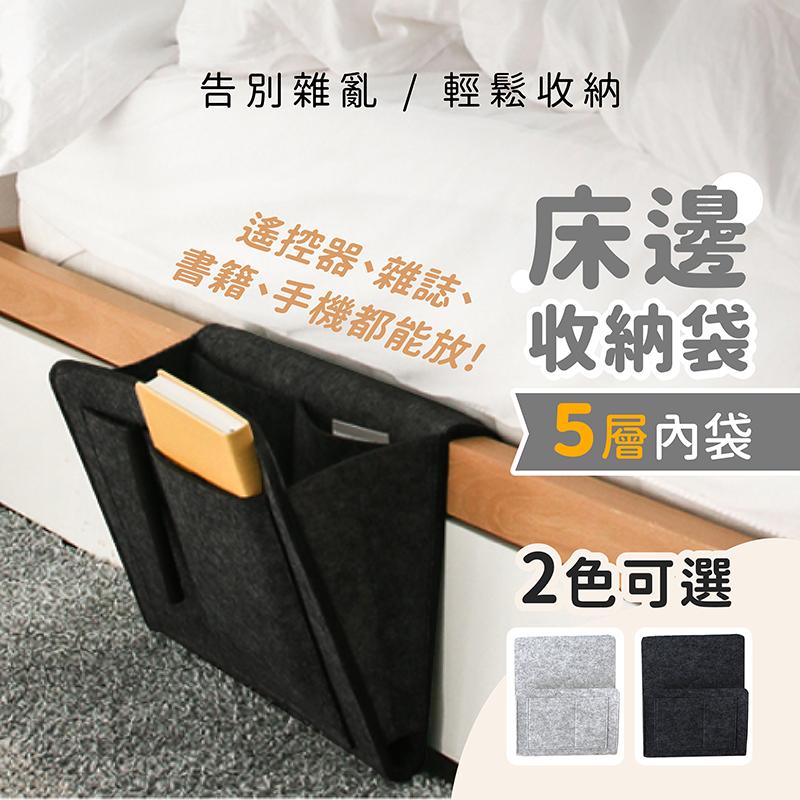 現貨床邊收納袋床頭 毛氈 辦公 收納 儲物袋 沙發收納袋 床掛袋 沙發掛袋 手機收納 筆電收納