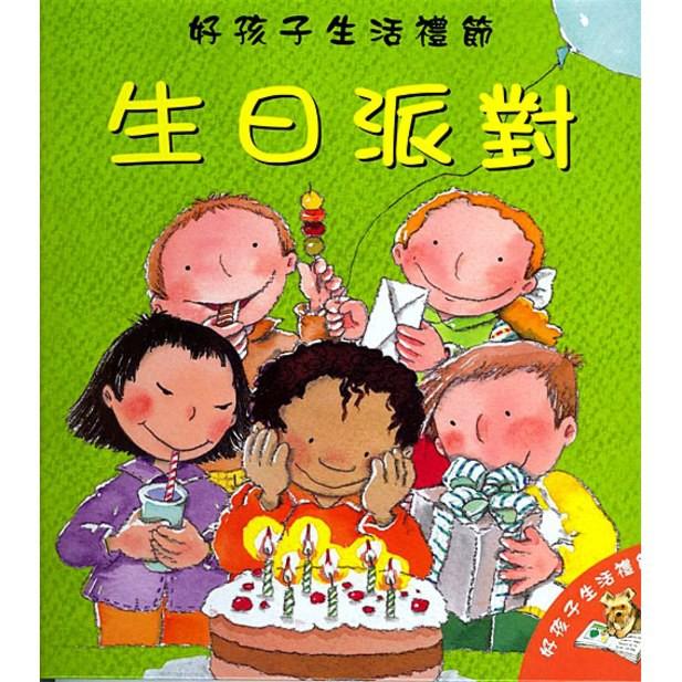 上人 生日派對-好孩子生活禮節 9789862120378【童書繪本】