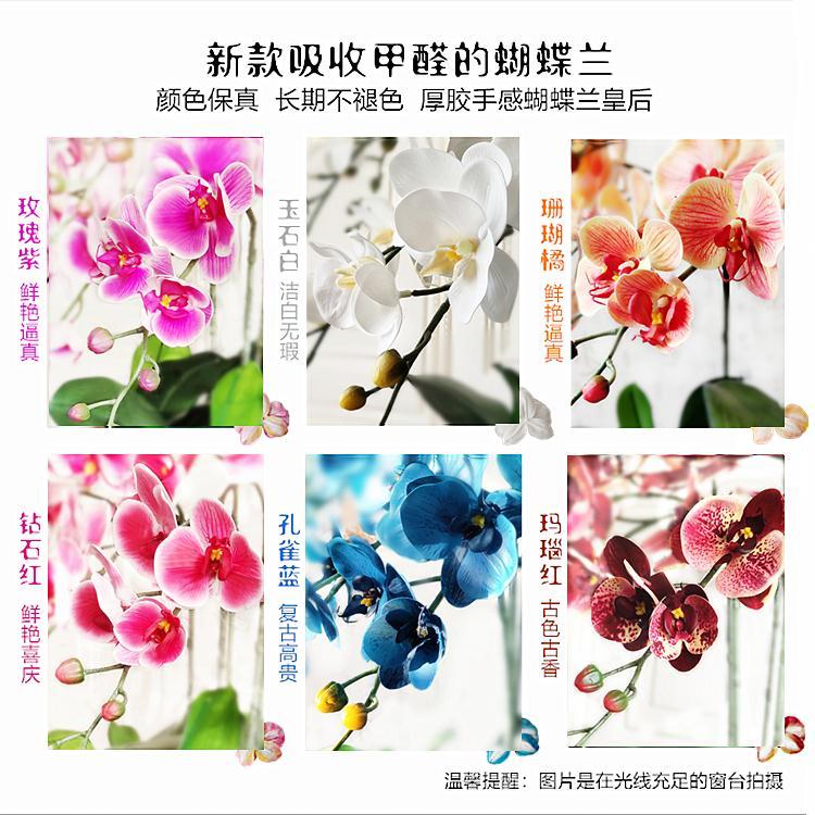 和家高檔pu手感蝴蝶蘭防真花絹花假花盆栽客廳擺設玄關裝飾擺件