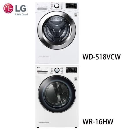【LG 樂金】18公斤蒸氣洗脫滾筒洗衣機 WD-S18VCW+免曬衣乾衣機 更護衣 更安全 WR-16HW 含基本安裝 送好禮