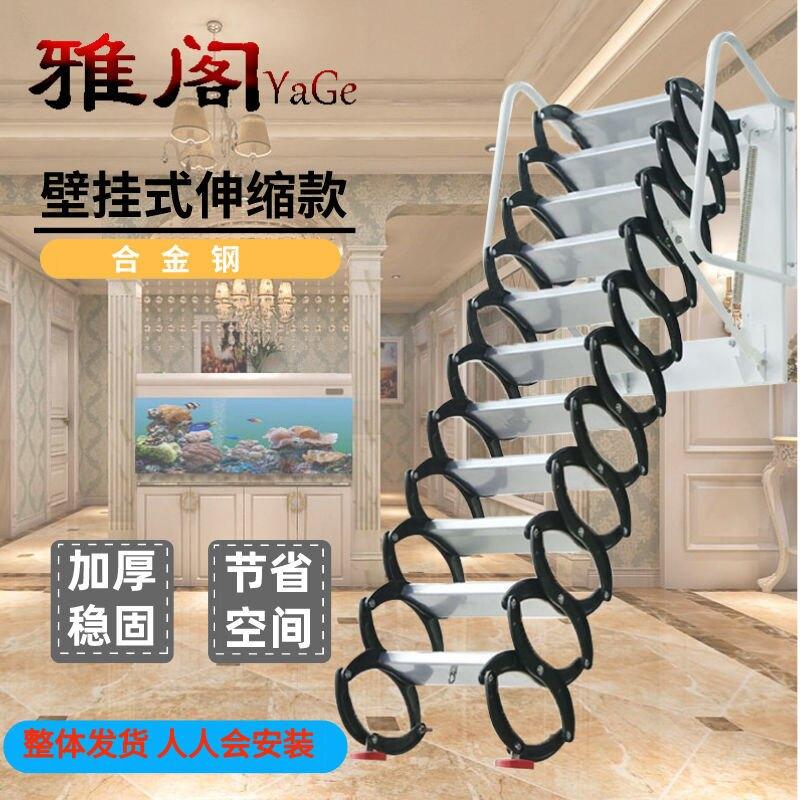 閣樓伸縮樓梯室內外家用梯子全自動折疊壁掛復試整體樓梯加厚伸縮