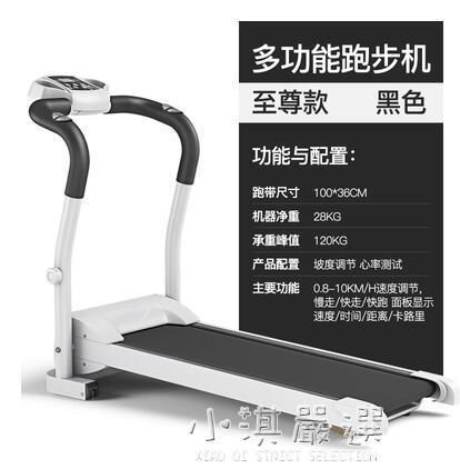 智慧跑步機家用款小型折疊靜音跑步機健身器材 樂樂百貨