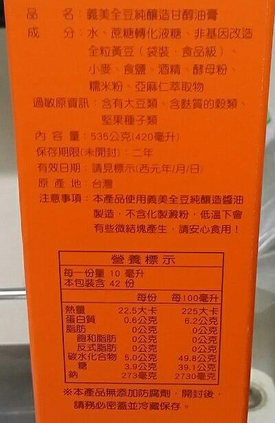 義美 全豆純釀造甘醇油膏(535g/盒) [大買家]