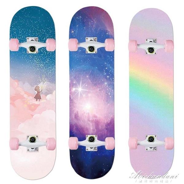 粉色滑板女生初學者小仙女小可愛萌萌噠四輪滑板少女心雙翹滑板車 黛尼時尚精品