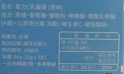 愛力C(乳酸菌(原味)-22g*3) [大買家]