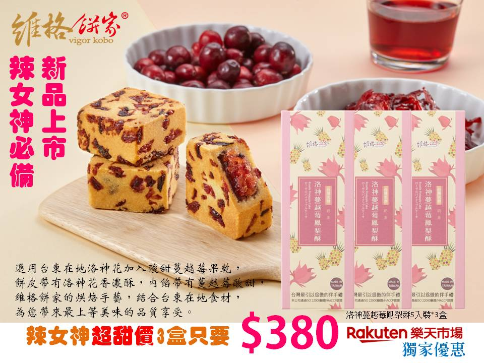 【辣女神必買】洛神蔓越莓鳳梨酥三盒組,只要380元