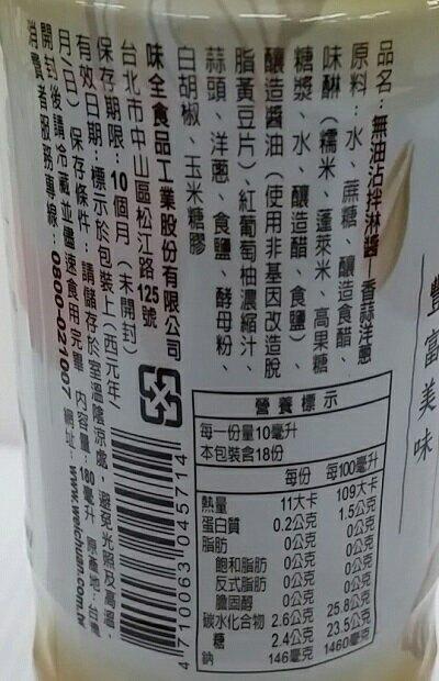 健康廚房 無油沾拌淋醬-180ML/瓶(香蒜洋蔥) [大買家]