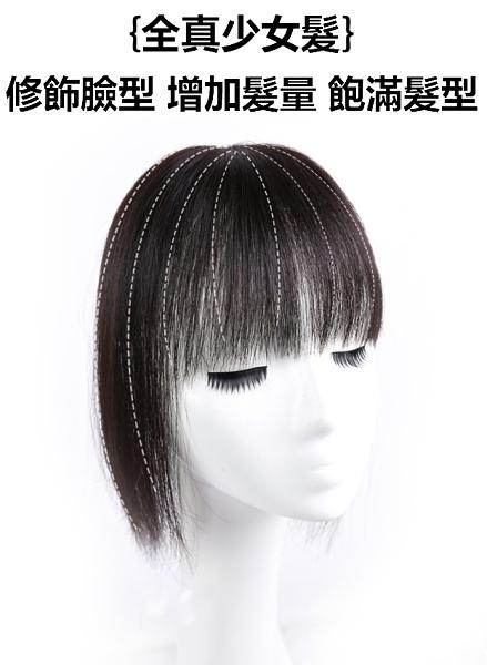 空氣瀏海 3D碎瀏海 假髮片 女 全真髮-頭頂髮片 遮白髮無 遞針內網 可分線【黑二髮品】OUB1