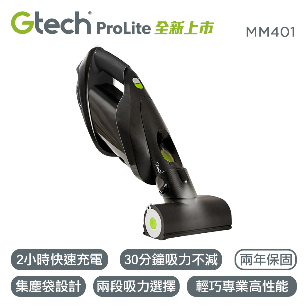 【英國 Gtech】小綠 ProLite 極輕巧無線除蟎吸塵器(簡配) MM401-1
