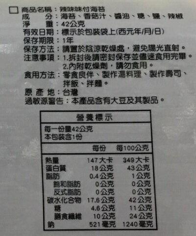 FP 辣味味付海苔(42公克/包) [大買家]