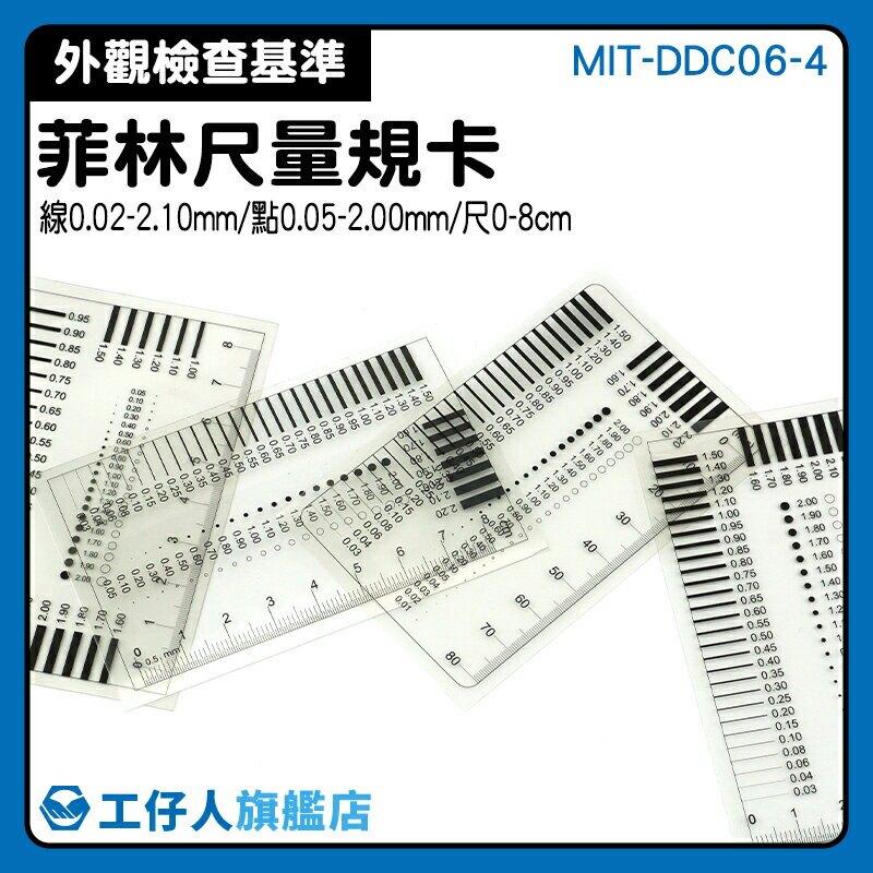MIT-DDC06-4 製程檢驗 點線規尺 檢驗規 目測檢驗輔助 QC工具 汙點標準卡