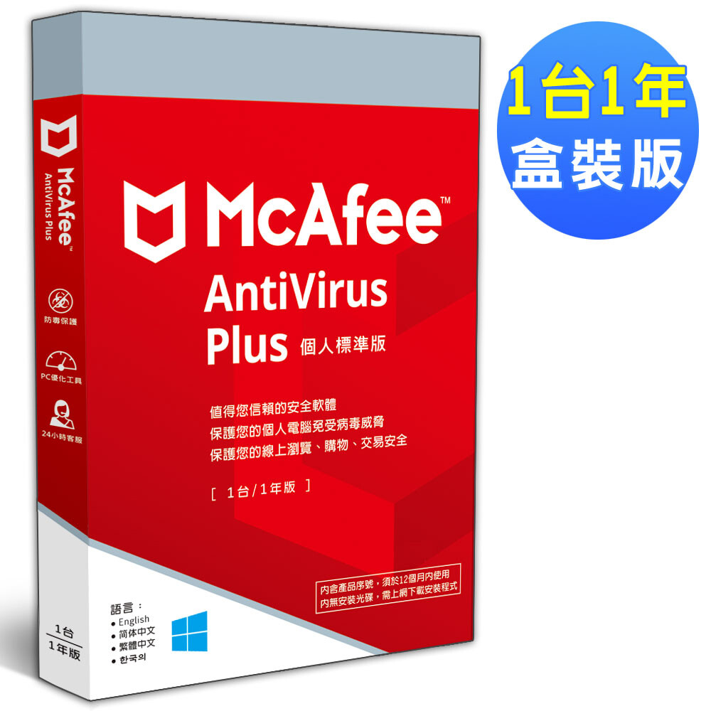 mcafee antivirus plus 2021 個人標準 1台1年 中文盒裝版