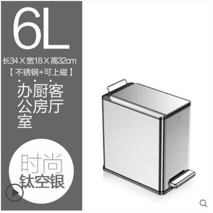 【6L丨Edge丨鈦空銀】麥桶桶長方形垃圾桶帶蓋衛生間窄創意不銹