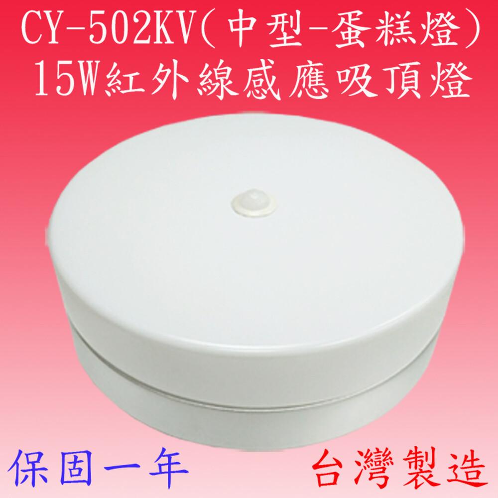 豐爍cy-502kv  15w紅外線感應吸頂燈(台灣製)滿2000元以上送一顆led燈泡