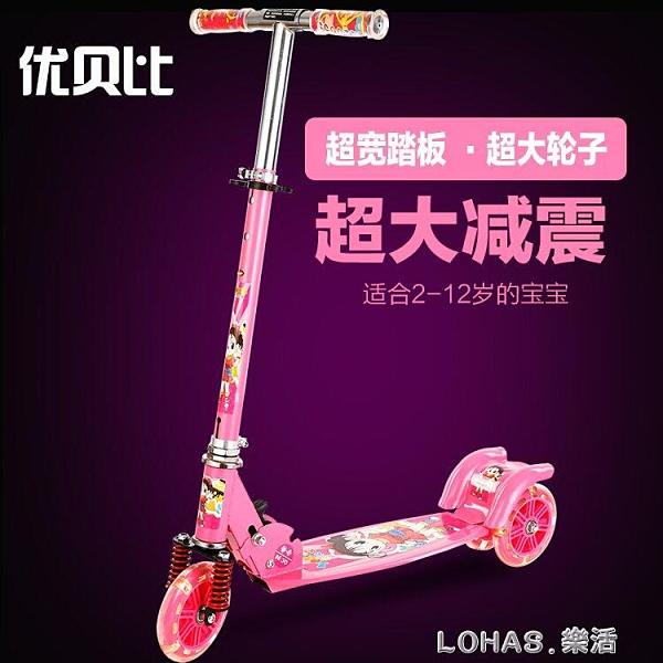 3-6-12歲男女孩兒童滑板車三輪閃光小孩滑滑單腳踏板車摺疊溜溜車 樂活生活館