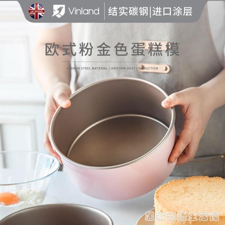 蛋糕模具6/8寸戚风活底不黏家用烤箱圆形胚子烘焙工具