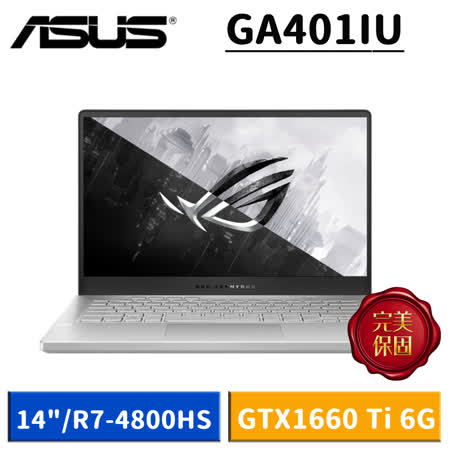 [特賣] ASUS GA401IU-0221D4800HS 月光白 (14吋/AMD R7-4800HS/8Gx2/1TB SSD/GTX1660 Ti 6G獨顯/W10/無燈版)