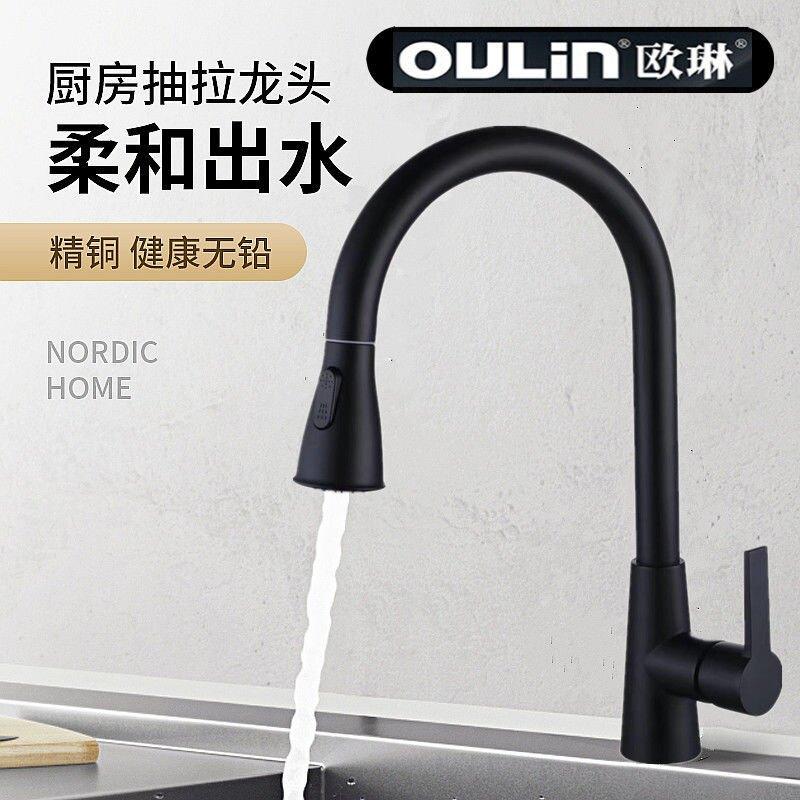 歐琳水龍頭廚房不銹鋼水槽冷熱抽拉式洗菜盆伸縮旋轉家用面盆龍頭