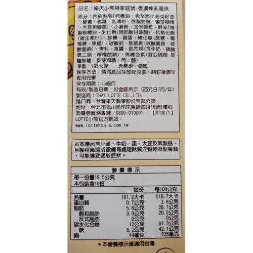 LOTTE 樂天小熊餅家庭號 195g(香濃煉乳風味) [大買家]