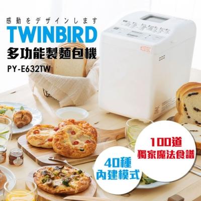 日本TWINBIRD-多功能製麵包機PY-E632TW業界最高,40種麵包/麵糰模式