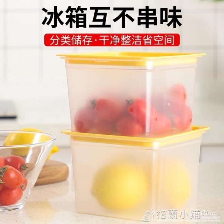 保鮮盒 禾易冰箱保鮮收納盒儲物整理盒蔬菜長方形抽屜式塑料冷凍神器食物ATF