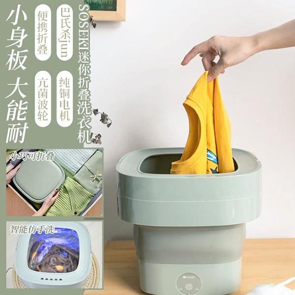 折疊洗衣機 日本折疊洗衣機迷你小型便攜式宿舍洗襪子內衣褲神器 薇薇mks